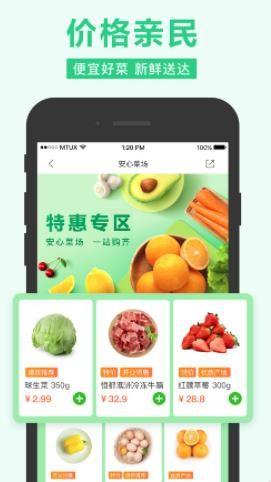 武汉蔬菜配送APP平台官方版图4: