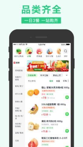 武汉蔬菜配送APP平台官方版图2: