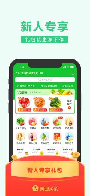 武汉美团送菜app手机版客户端下载图1: