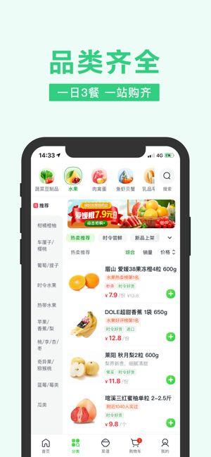 武汉美团送菜app手机版客户端下载图4: