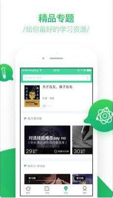 百度轻松学学生账号官网登录入口图3: