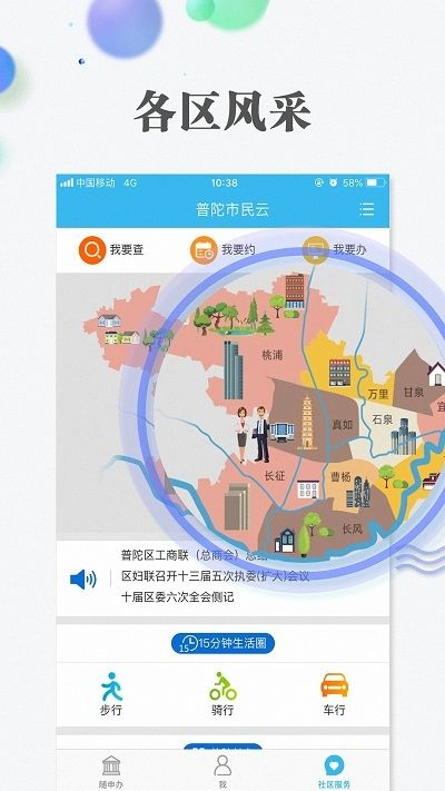 上海市市民云app苹果版官网下载图1: