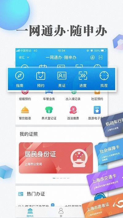 上海市市民云app苹果版官网下载图3:
