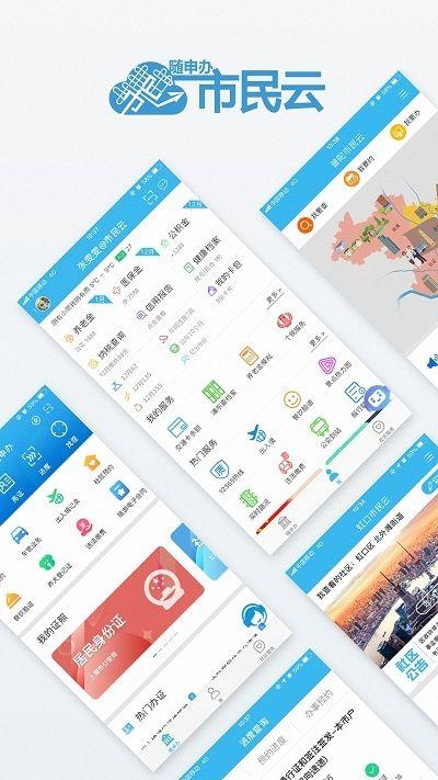 上海市市民云app苹果版官网下载图片1