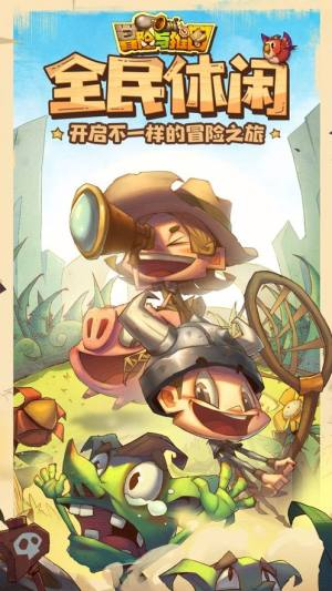 冒险与城堡手游最新版安卓版图片1