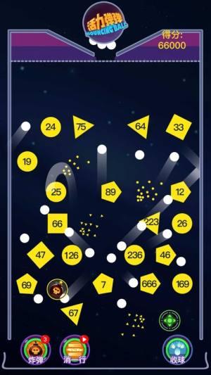 活力弹弹经典安卓版图3