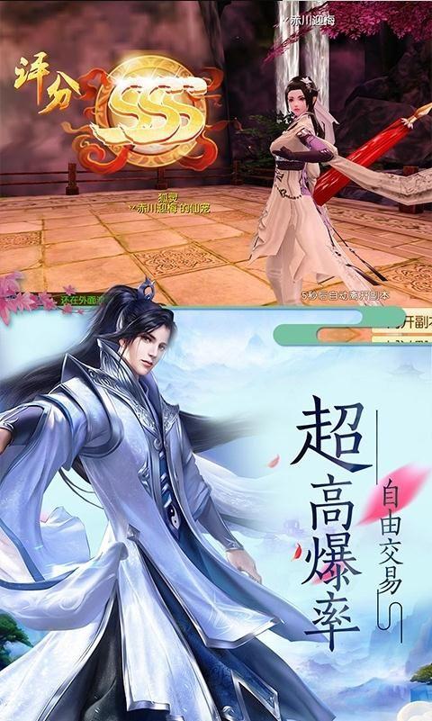 神境修仙手游安卓版正式版图2: