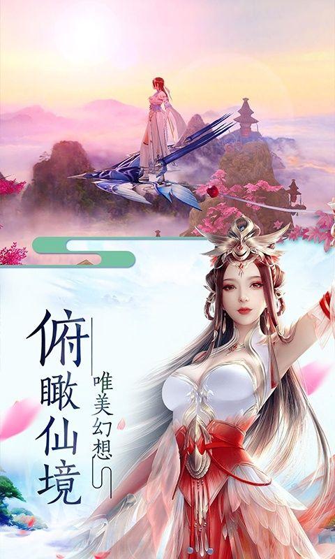 神境修仙手游安卓版正式版图4: