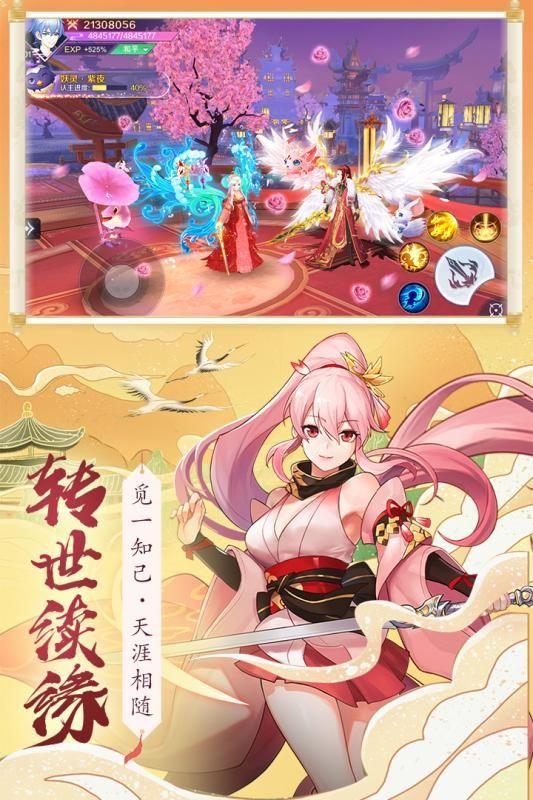 天姬变之妖灵法则手游官网正式版图1: