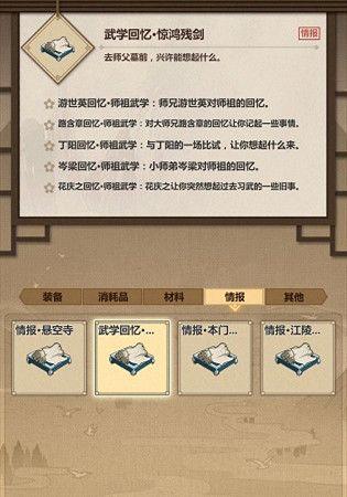 模拟江湖惊鸿残剑碎片怎么获得?惊鸿残剑碎片获取攻略[视频][多图]图片2