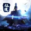 道门仙灵剑官方版