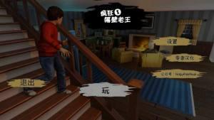 疯狂隔壁老王游戏安卓官方版图片1