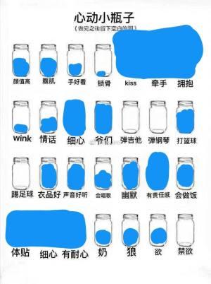 心动小瓶子手机版图3