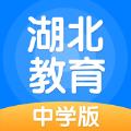 湖北教育中学版app
