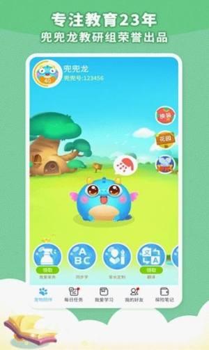 兜兜龙游戏下载手机版图片1