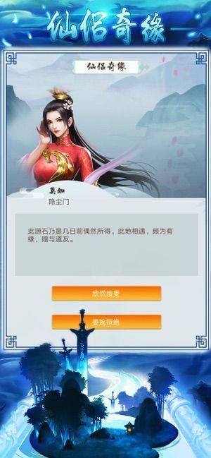 元尊凡人修真录手游安卓版正版图片1