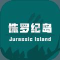 侏罗纪岛破解版