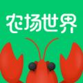 养小龙虾游戏app