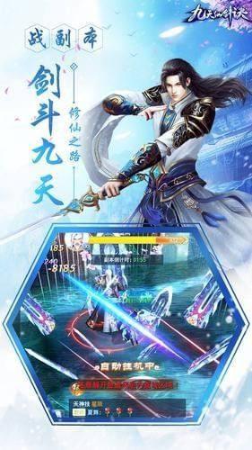 九天仙剑诀之王者传说官网版图2