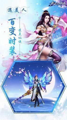 九天仙剑诀之王者传说手游官网下载安卓版图片1
