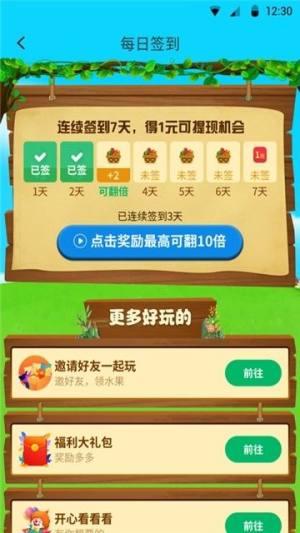 开心果树app红包版下载图片1
