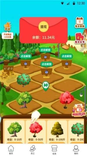 开心果树红包版图3