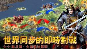 凯旋之门之战国野望官方版图3