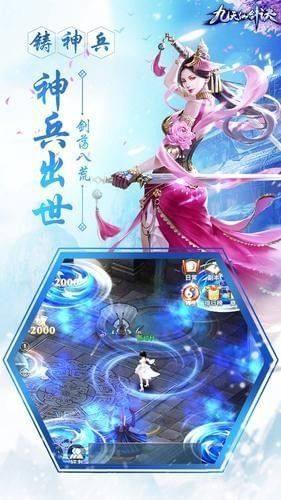九天仙剑诀之王者传说官网版图3