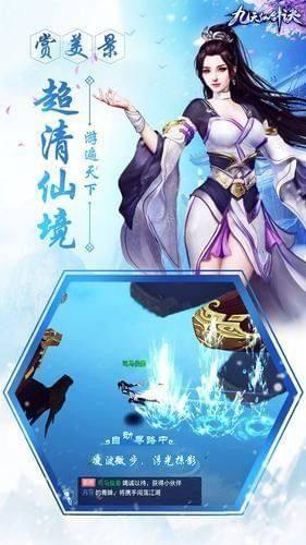 九天仙剑诀之王者传说官网版图1
