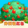 开心果树红包版