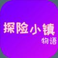探险小镇物语游戏中文完整版 v1.0