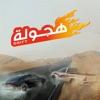 阿拉伯飘逸游戏