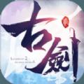 古劍奇譚之絕云古劍手游安卓最新版 v1.0