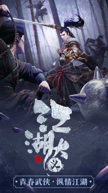 瑤山劍尊手游最新版圖片1