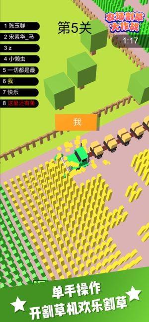 農場割草大作戰游戲最新版手機版圖片1
