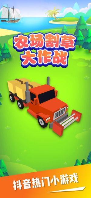 農場割草大作戰游戲最新版手機版圖4: