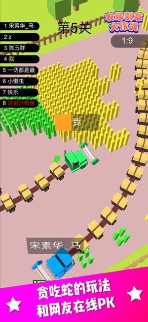 農場割草大作戰游戲最新版手機版圖2: