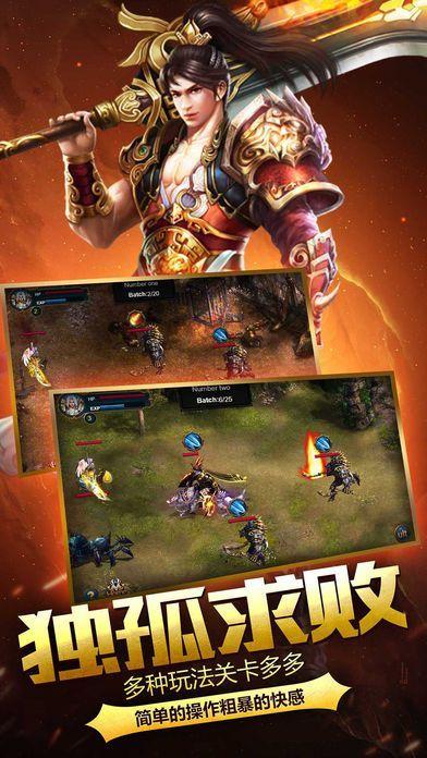 华夏之征战传奇手游安卓最新版