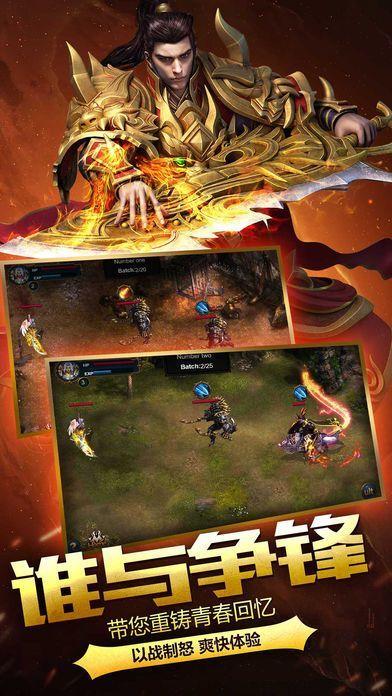 華夏之征戰傳奇手游安卓最新版圖片1