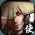 俠客路漫漫手游安卓最新版 v1.0