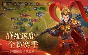三国战魂歌官网图2