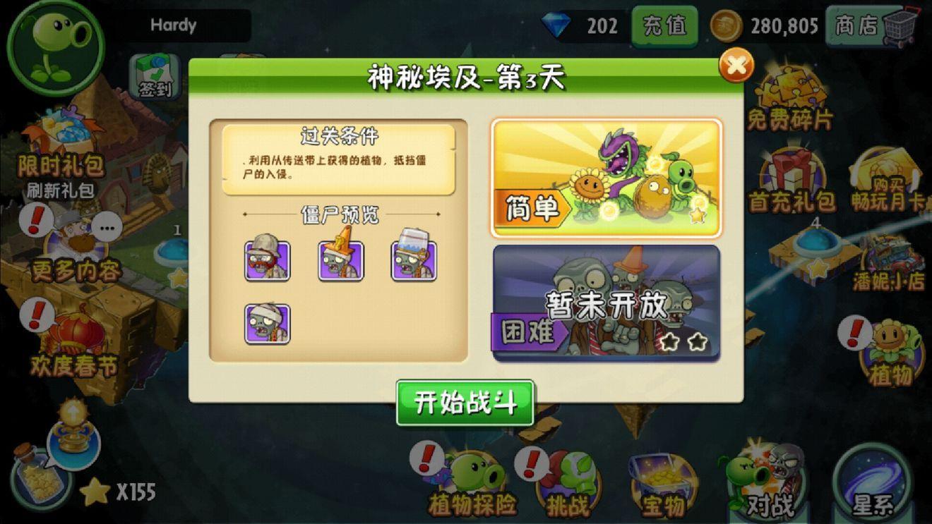pvztv版双人对战修改手机版图2: