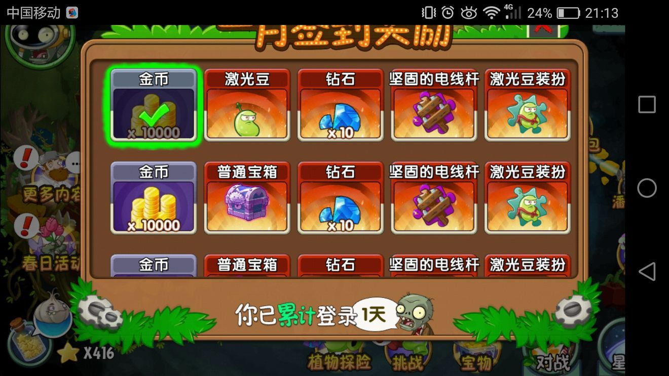 pvztv版双人对战修改手机版图4: