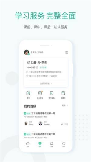 新东方云课堂注册图2