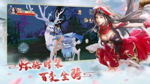 三生三世刀剑缥缈录手游官方最新版图片1