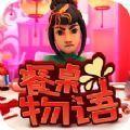 奇葩约会模拟器中文手机版游戏 v1.0