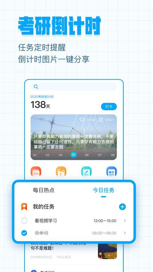 2020考研成绩查询官网入口图2: