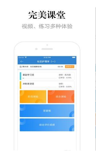 湖南网络助学知识点测评学习入口图2: