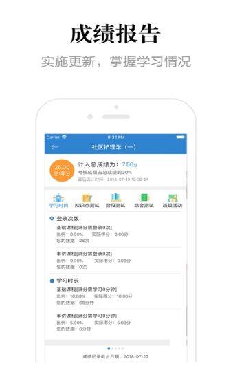 湖南网络助学知识点测评学习入口图4: