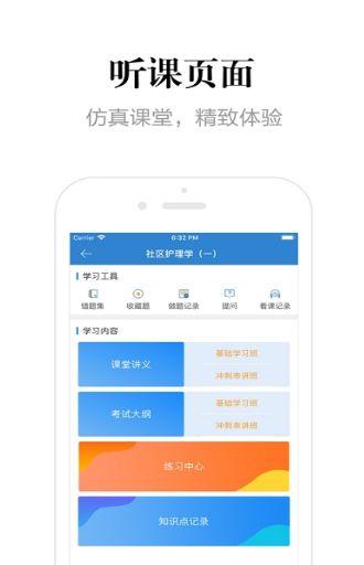 湖南网络助学知识点测评学习入口图3:
